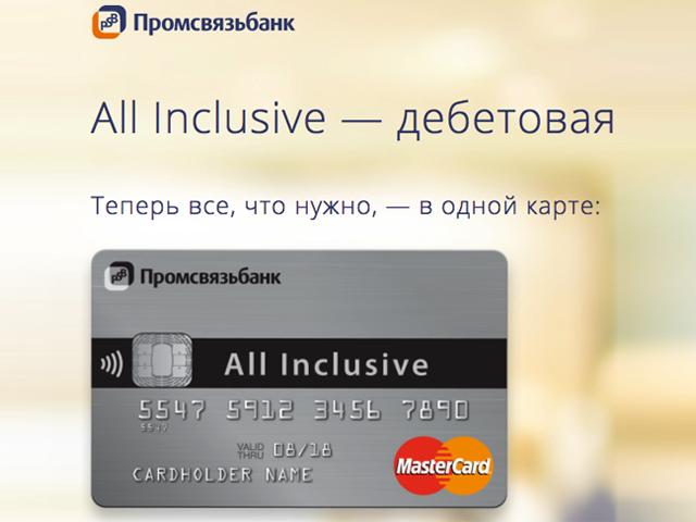 банк открытие кредитная карта условия задачи