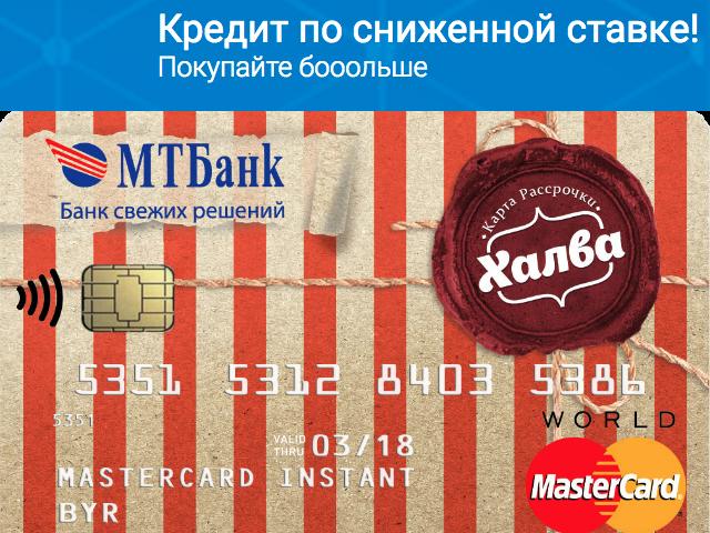 карта рассрочки хоум кредит банк партнеры южноуральск шкода в кредит без первоначального взноса у официального дилера